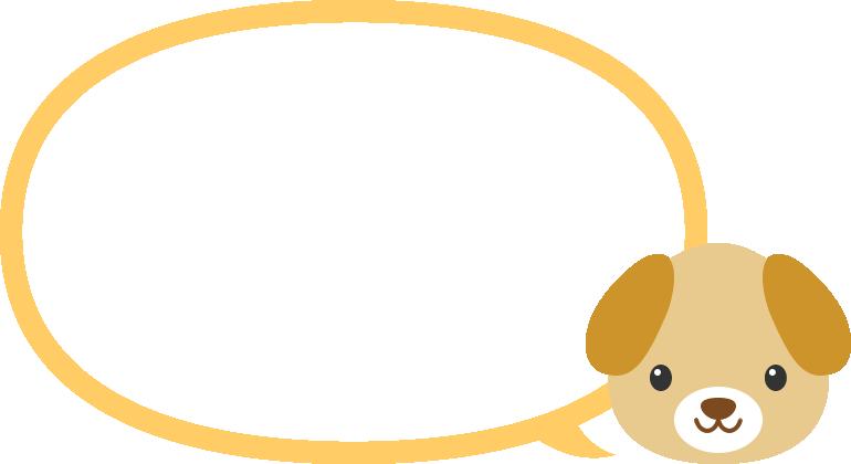 [動物のイラスト]かわいいワンちゃん(子犬)の吹き出しフレーム<黄色>