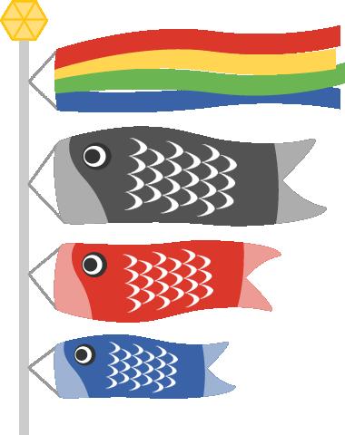 【端午の節句/こどもの日】鯉のぼりの挿絵イラスト<吹き流しあり>
