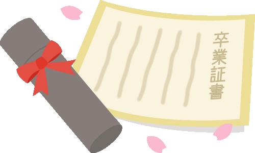 卒業証書と丸筒のイラスト(右レイアウト)