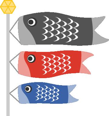 【端午の節句/こどもの日】鯉のぼりの挿絵イラスト<吹き流しなし>