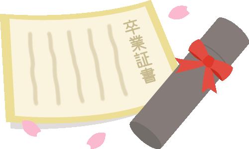 卒業証書と丸筒のイラスト(左レイアウト)