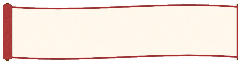 巻物の見出しフレーム飾り枠イラスト<赤色>(W800×H200px)