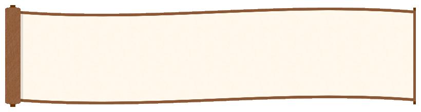 巻物の見出しフレーム飾り枠イラスト<茶色>(W800×H200px)