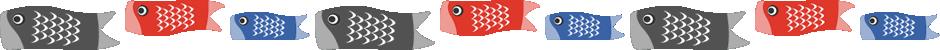 【端午の節句/こどもの日】鯉のぼりの波線ライン飾り罫イラスト<真鯉・緋鯉・子鯉>