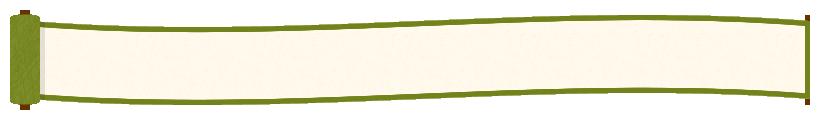 巻物の見出しフレーム飾り枠イラスト<緑色>(W800×H100px)