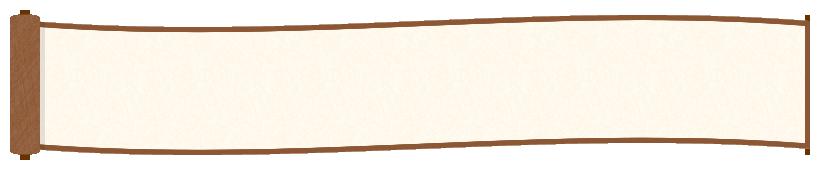 巻物の見出しフレーム飾り枠イラスト<茶色>(W800×H150px)
