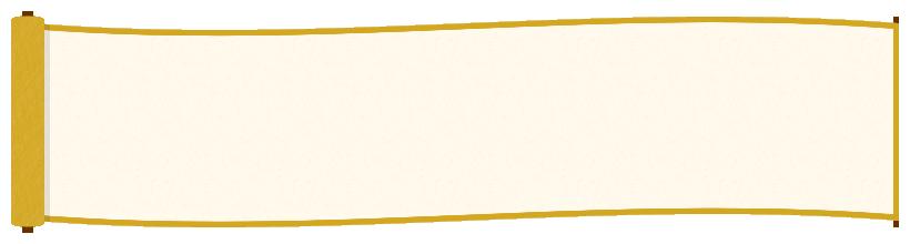 巻物の見出しフレーム飾り枠イラスト<黄色>(W800×H200px)