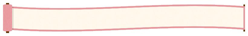 巻物の見出しフレーム飾り枠イラスト<ピンク色>(W800×H100px)