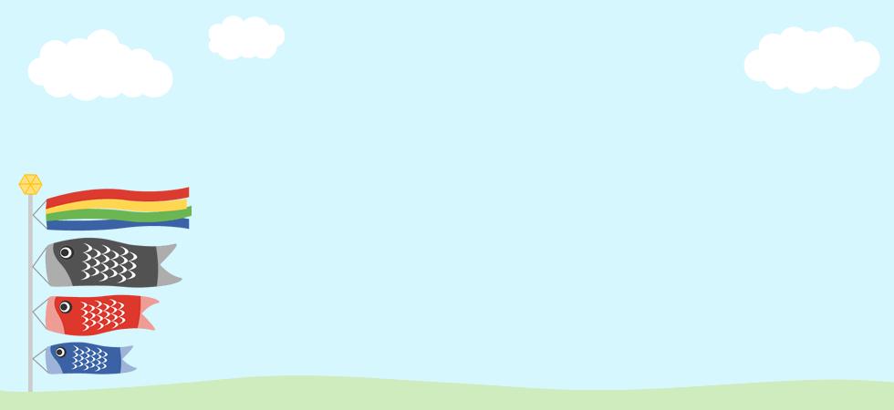 【端午の節句/こどもの日】鯉のぼりと青空の背景イラスト<吹き流し付き>