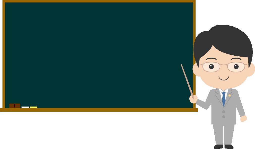 黒板で説明する男性のイラスト<全身>
