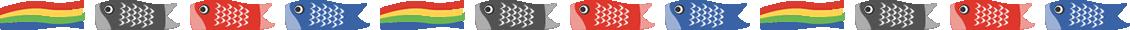 【端午の節句/こどもの日】鯉のぼりのライン飾り罫線イラスト<吹き流し・真鯉・緋鯉・子鯉>