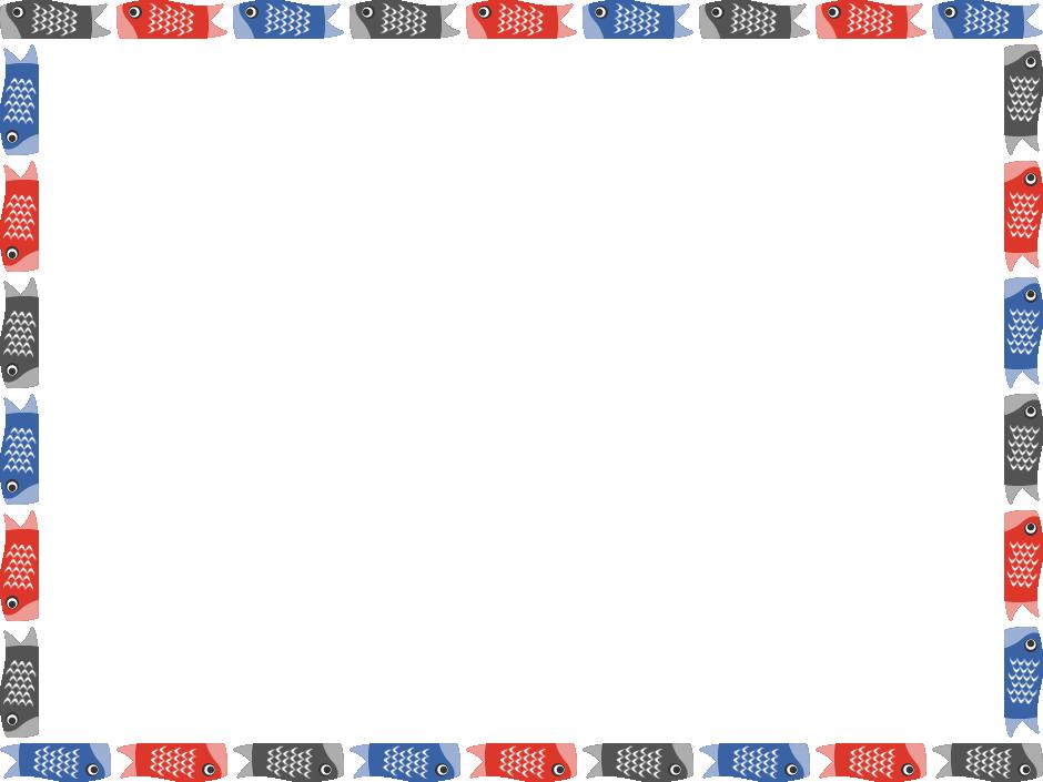 【端午の節句/こどもの日】鯉のぼり(真鯉・緋鯉・子鯉)のフレーム飾り枠イラスト<直線>
