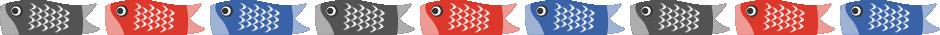 【端午の節句/こどもの日】鯉のぼりの直線ライン飾り罫イラスト<真鯉・緋鯉・子鯉>