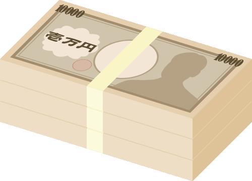 300万円の札束イラスト<遠近感なし>