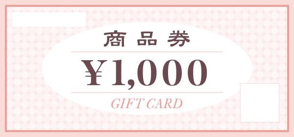 1000円の商品券(ギフトカード)イラスト<ピンク色>