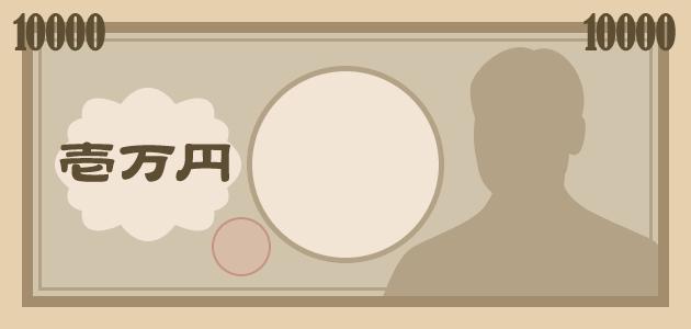 10000円札(一万円紙幣)のイラスト