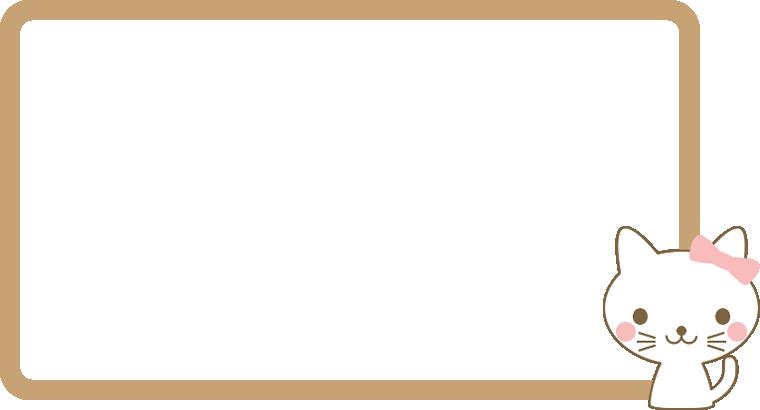 かわいい子ネコ(雌)のメッセージフレーム飾り枠イラスト