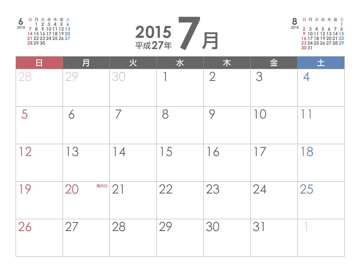 カレンダー カレンダー 2015 プリント : 2015年(平成27年)7月シンプル ...