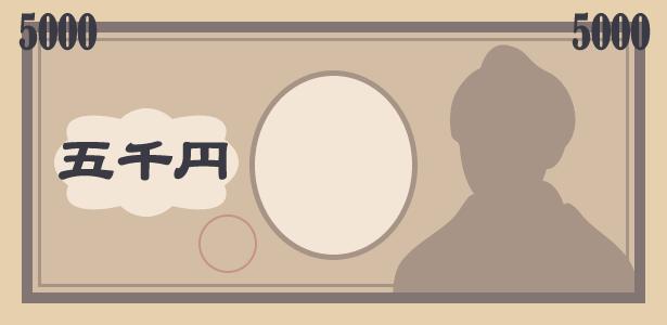 5000円札(五千円紙幣)のイラスト