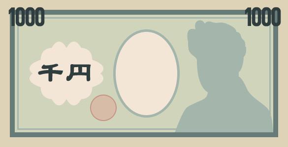 1000円札(千円紙幣)のイラスト
