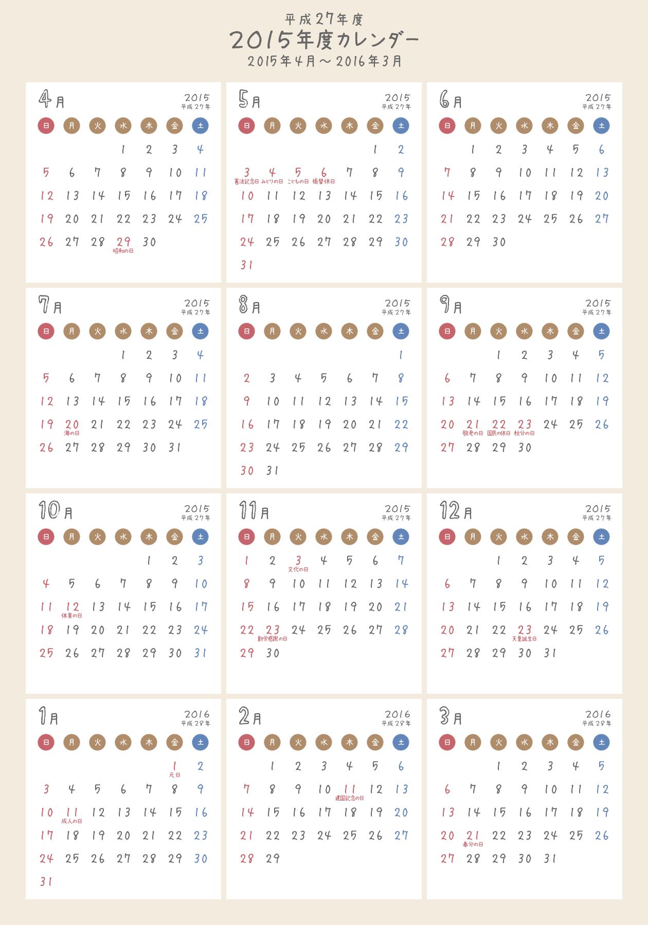 カレンダー 2015 カレンダー 年間 : 年間カレンダー|株式会社安藤 ...