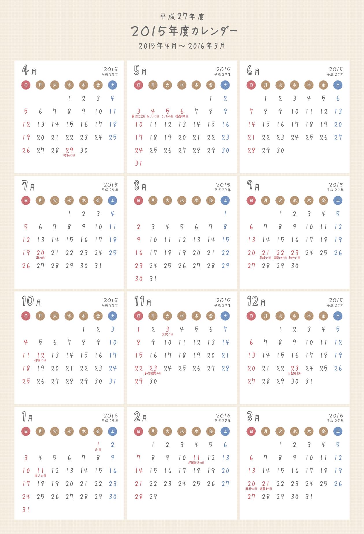 手書き風かわいいpdf年間カレンダー2015年度(平成27年度)<4月始まり