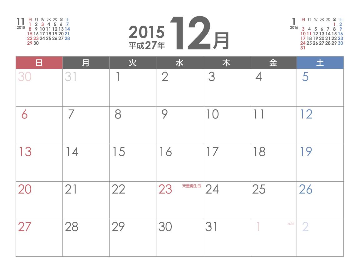カレンダー カレンダー 2015 12ヶ月 : 2015年(平成27年)12月シンプル ...