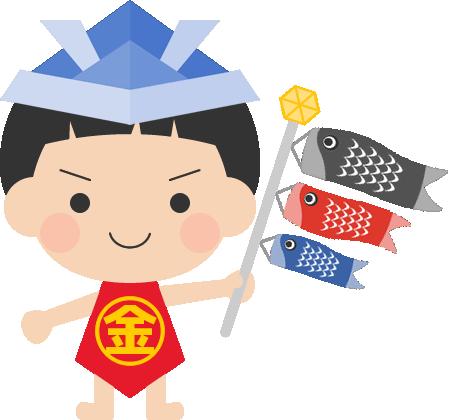 鯉のぼりを持って金太郎の格好をした子供のイラスト