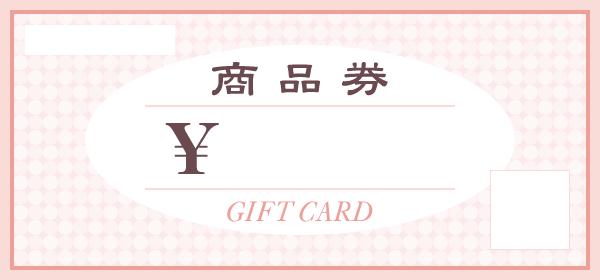 商品券(ギフトカード)のテンプレートイラスト<ピンク色>