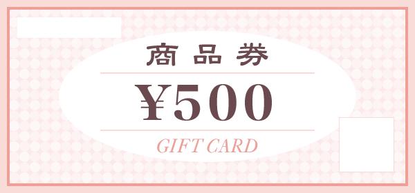 500円の商品券(ギフトカード)イラスト<ピンク色>