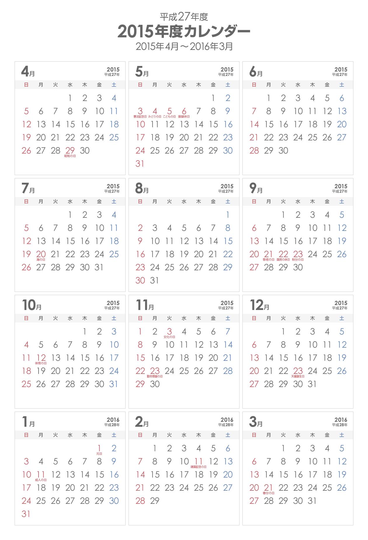 カレンダー 2015 カレンダー 4月 : ... 年間カレンダー<4月始まり