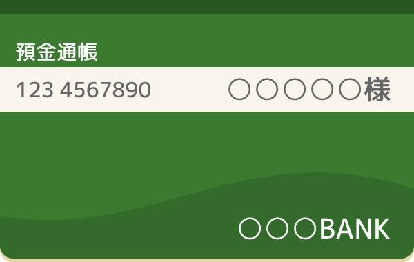 銀行預金通帳のイラスト<緑色>