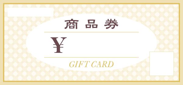 商品券(ギフトカード)のテンプレートイラスト<金色>