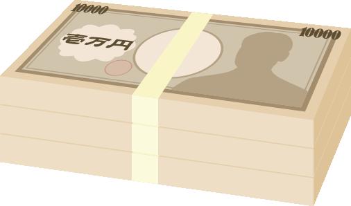 300万円の札束イラスト<遠近感あり>