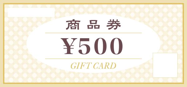 500円の商品券(ギフトカード)イラスト<金色>
