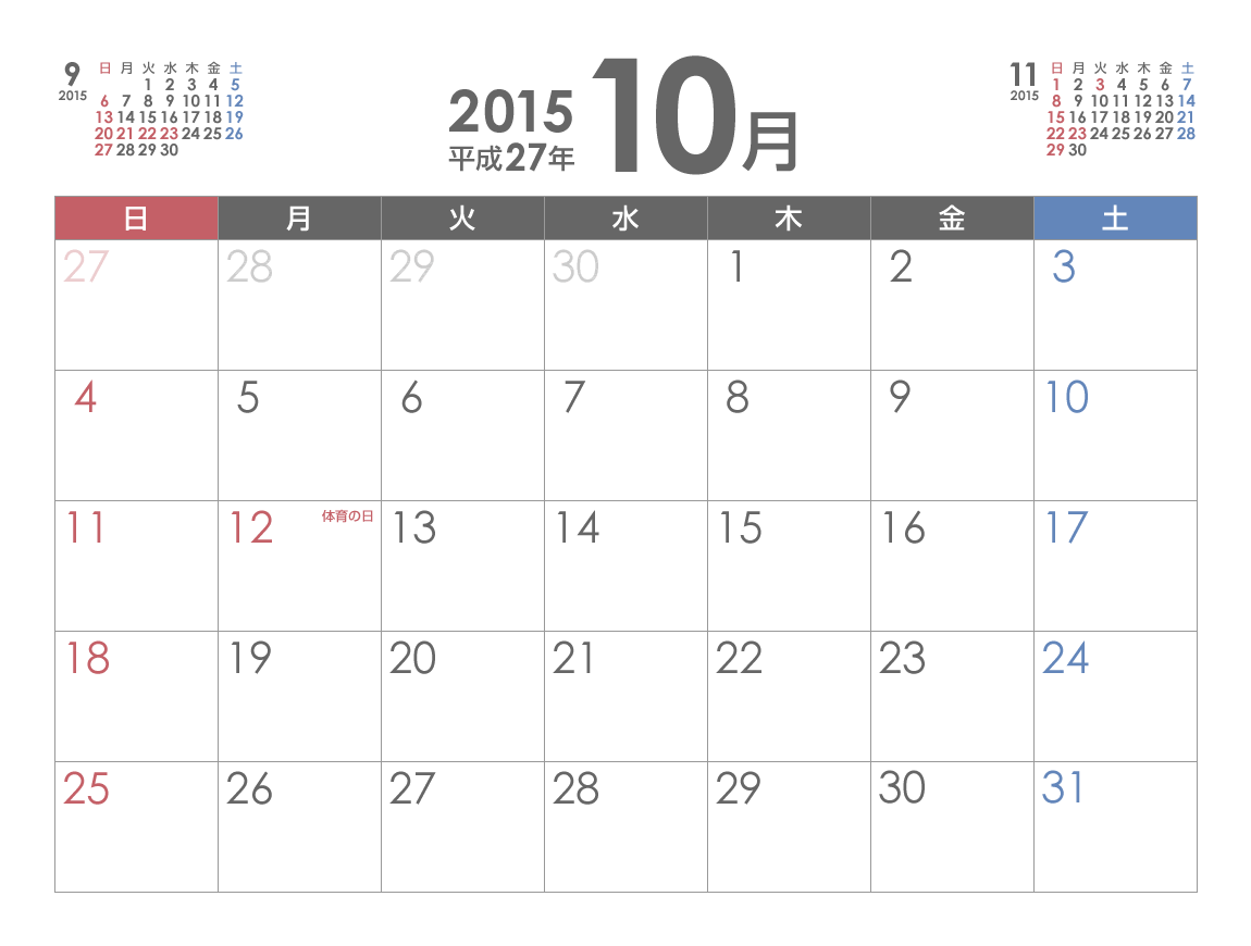 カレンダー 2015年シンプルカレンダー : 1981 Calendar