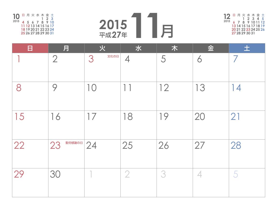 カレンダー 2015 カレンダー a4 : シンプルなPDFカレンダー2015年 ...