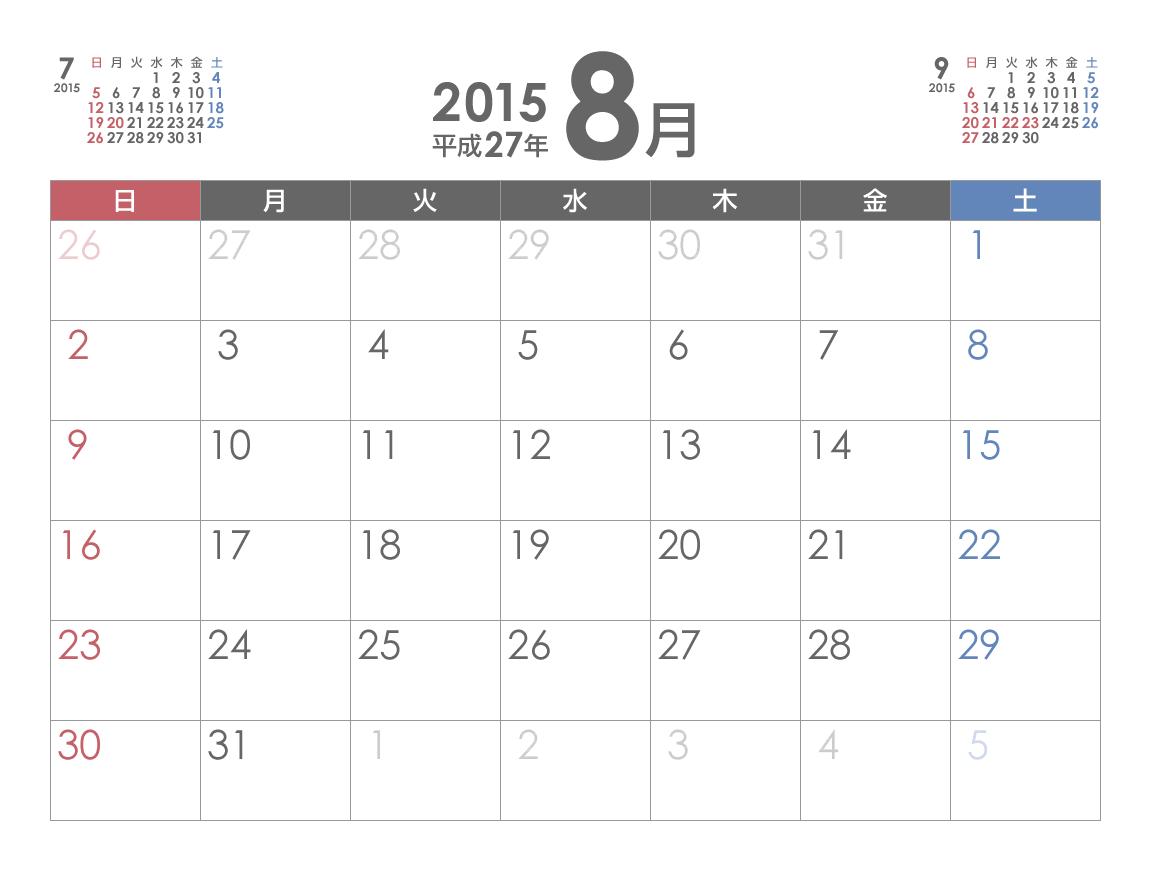 カレンダー カレンダー a4 縦 : シンプルなPDFカレンダー2015年 ...