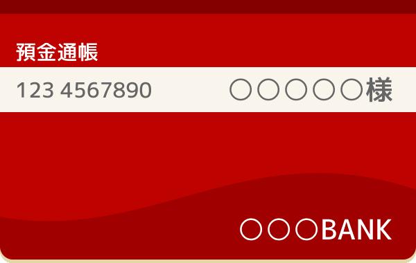 銀行預金通帳のイラスト<赤色>
