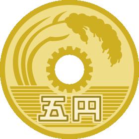 お金のイラスト】5円玉(五硬貨...
