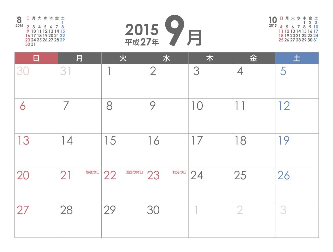 2015年(平成27年)9月シンプルカレンダー