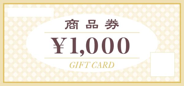 1000円の商品券(ギフトカード)イラスト<金色>
