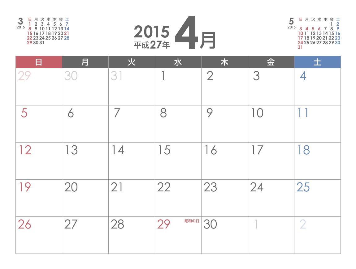 すべての講義 カレンダ 2013 : シンプルなPDFカレンダー2015年 ...