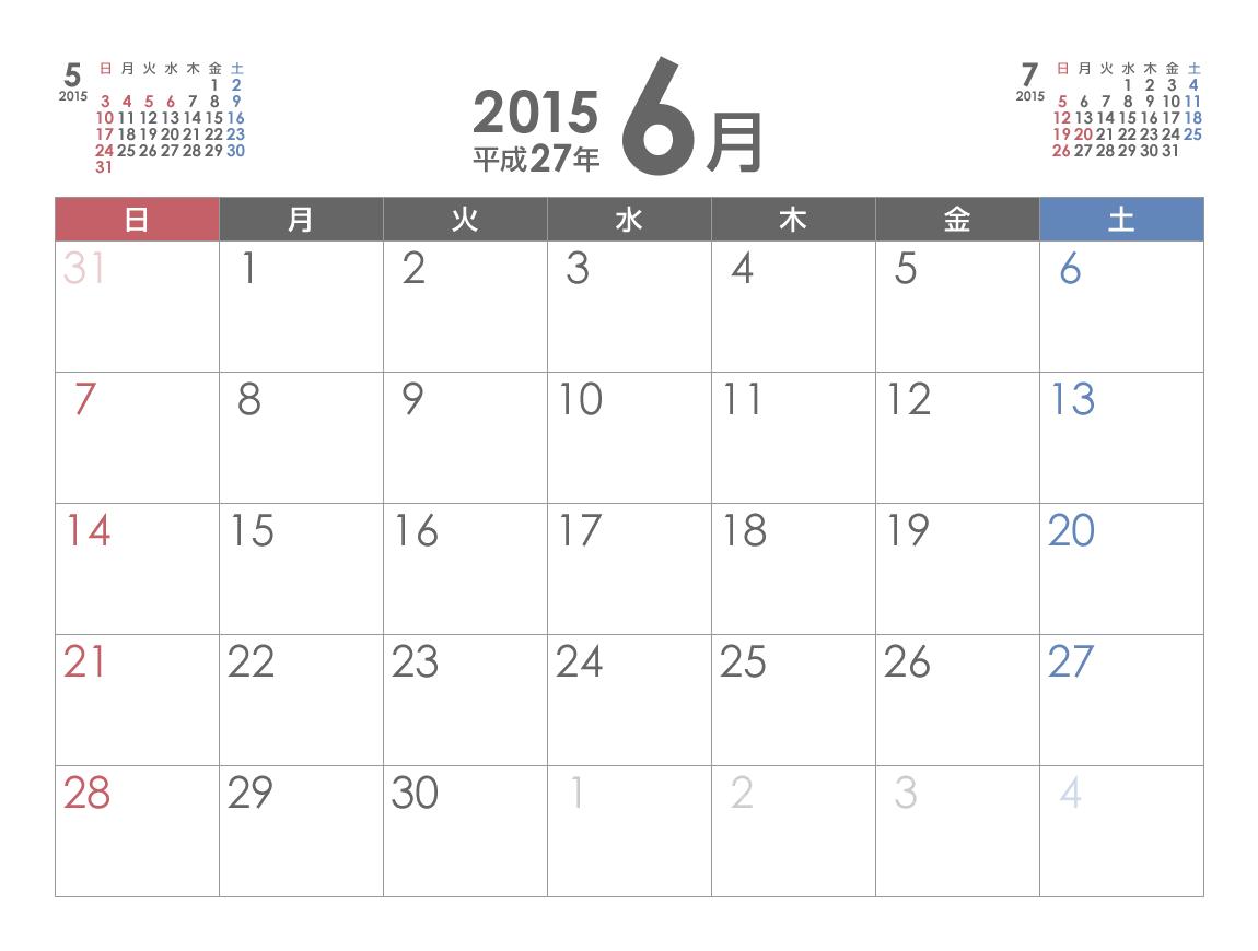 2015年(平成27年)6月シンプル ... : 2015 6月 カレンダー : カレンダー