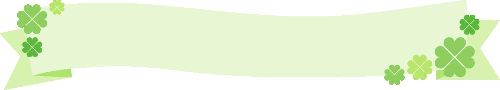 四つ葉のクローバーのリボンフレームイラスト<波線型:黄緑色>