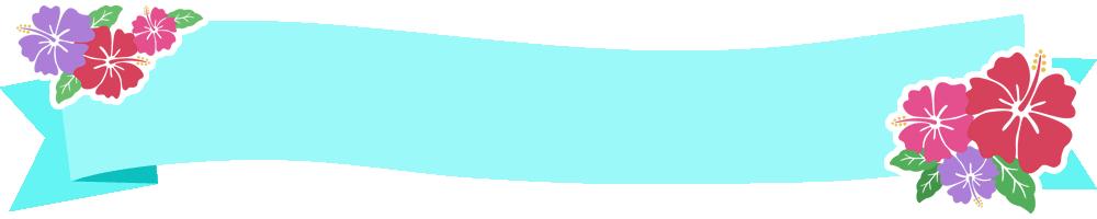 ハイビスカスのリボンフレーム枠イラスト<波型:水色>