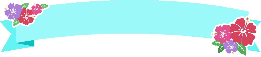 ハイビスカスのリボンフレーム枠イラスト<アーチ型:水色>
