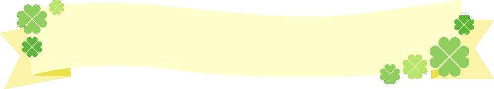 四つ葉のクローバーのリボンフレームイラスト<波線型:黄色>