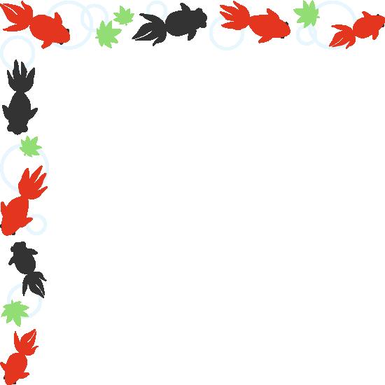 金魚と出目金のコーナーフレーム飾り枠イラスト