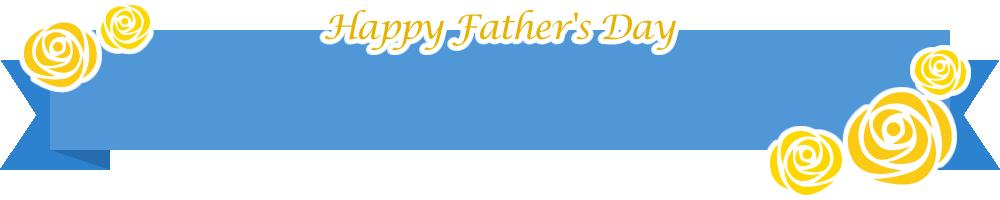[父の日]黄色いバラのリボンイラスト<直線型:青色>